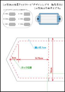 型紙イメージ