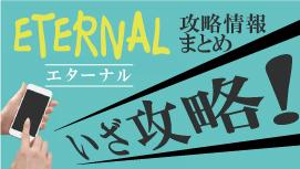 攻略 エターナル 「ETERNAL(エターナル)」評価&初心者向け攻略法|あなたはどの職業でパーティーに貢献したい?